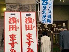 0323 01 1 - あさだ、娘だ!浅田ますみ決起集会でした。(3月22日午後7時)
