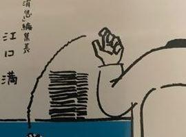 0330 01 1 - 江口満さんの「長崎書き散らし」を読み終えて!