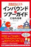 1614618 thum - 【4/4東京】「資格がなくてもインバウンドのツアーガイドになれる本」出版記念セミナー