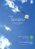 1614935 thum - てづくり市 Sorairo vol.16