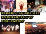 1615025 thum 1 - line交換率90%大規模街コン☆KAWAPA共催03月17日(日)19:30-21:30青山シャルール