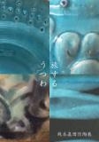 1615523 thum - 銭本眞理作陶展『旅するうつわ』