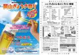 1617151 thum - 「岡山ぎょうざ祭り」~恋する餃子に包まれて~