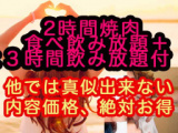 1618672 thum 1 - 限定20名☆5.11(土)新横浜・焼肉食べ飲み放題