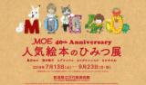 1620588 thum - MOE 40th Anniversary 人気絵本のひみつ展