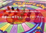 1621801 thum - 【いつまで会社で歯車続けるの!?】あなたがなぜ会社員のままなのかが分かります!東京開催キャッシュフローゲーム会