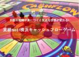 1621825 thum - 【いつまで会社で歯車続けるの!?】あなたがなぜ会社員のままなのかが分かります!横浜開催キャッシュフローゲーム会
