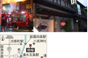 0709 04 1 - 京都 祇園 花見小路通で火災 5棟延焼 消火続く 美登幸付近