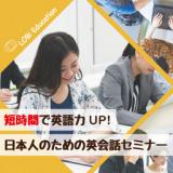 1622157 thum 1 - 今日からすぐに英会話を上達し始めたい人への【日本人のための無料英会話セミナー】