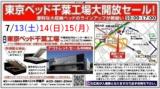 1622224 thum 1 - ★7/13(土)14(日)15(月)東京ベッド『柏工場大開放セール!』