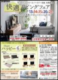 1622227 thum 1 - ★カリモク家具・お台場ショールーム【快適リビングフェア】
