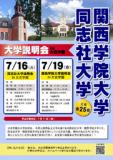 1622357 thum 1 - 同志社大学 大学説明会 in大志学園