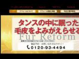1623290 thum 1 - 毛皮リフォーム相談会