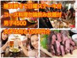 1624437 thum 1 - 限定15名8.11 野毛でステーキ会