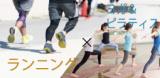 1624455 thum 1 - 8/11 【あさすぽ】ランニング×ヨガ&ピラティス(東京・六本木)~ジムで運動は続かない、週に1回運動して夏ボディを作ろう~