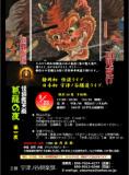 1624869 thum 1 - 静岡発 怪談ライブ  日本初 トンネルライブ