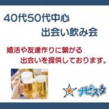 1625449 thum - 40代50代中心 大船駅前出会い飲み会