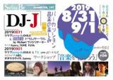 1625500 thum 1 - DJ-J クラブSwing-By049.0 パーカッション音楽の楽しみ