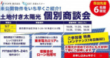 1626108 thum 1 - 【9月7日14:00~渋谷・無料】土地付き太陽光投資 個別商談会