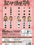 1626571 thum - 本庄工業(株)(岐阜)/自己破産へ