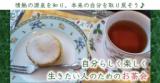 1629605 thum - 11/19盛岡◆自分らしく楽しく生きたい人のためのお茶会〜情熱の源泉を知り、本来の自分を取り戻そう♪〜