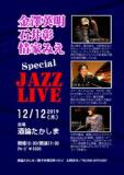 1630872 thum - 金澤英明&石井彰&情家みえ Special jazz Live