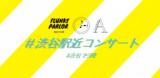 1631446 thum - #渋谷駅近コンサート ~1st STREAM~