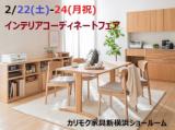 1633665 thum - ★2/22(土)~24(月祝)カリモク家具・新横浜ショールーム【ご招待フェア】