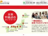 1635621 thum - 【名古屋】2級心理カウンセラー養成講座