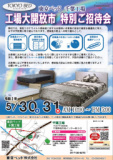 1637120 thum 1 - ★5/30(土)31(日)東京ベッド柏工場【特別ご招待会】
