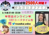 1637425 thum 1 - 【オンライン飲み】大人気企画‼『華金オンライン』