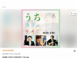 1644613 thum 1 - 【オンラインイベント】うちカフェライブ 11th gig