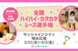 1644955 thum - 【東京】3/31~4/2 in池袋 ハイハイカタカタレース
