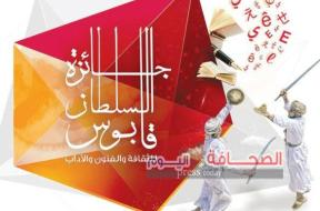 جائزة السلطان قابوس للثقافة – شعار