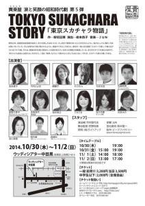 tokyo_s2