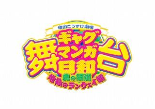 gag2017_logo