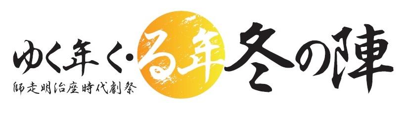 『ゆく年く・る年冬の陣師走明治座時代劇祭』2017年12月明治座にて上演決定!出演キャストは18日(火)に発表!