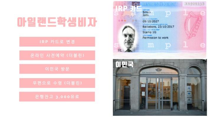 아일랜드어학연수 (11) 아일랜드학생비자 irp 카드