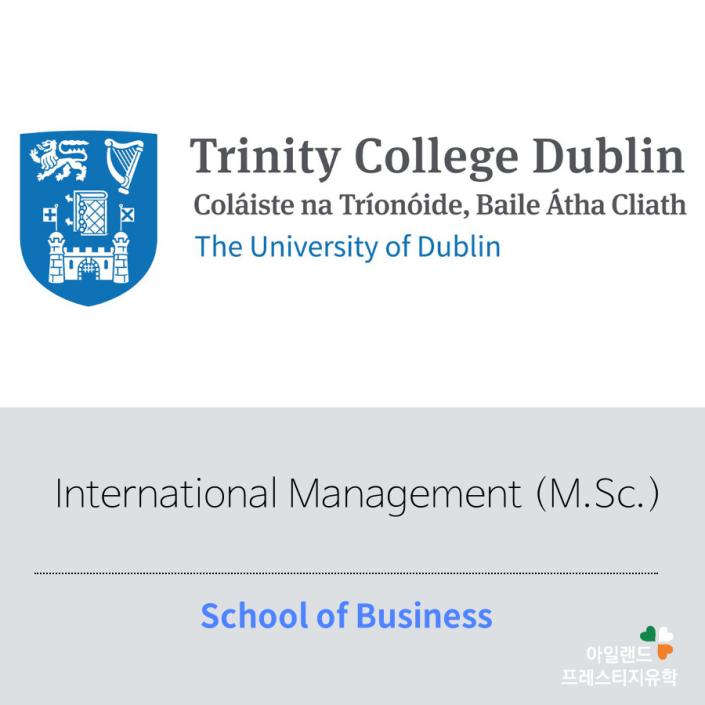 아일랜드유학_대학원석사_트리니티칼리지_Business_ (7)International Management