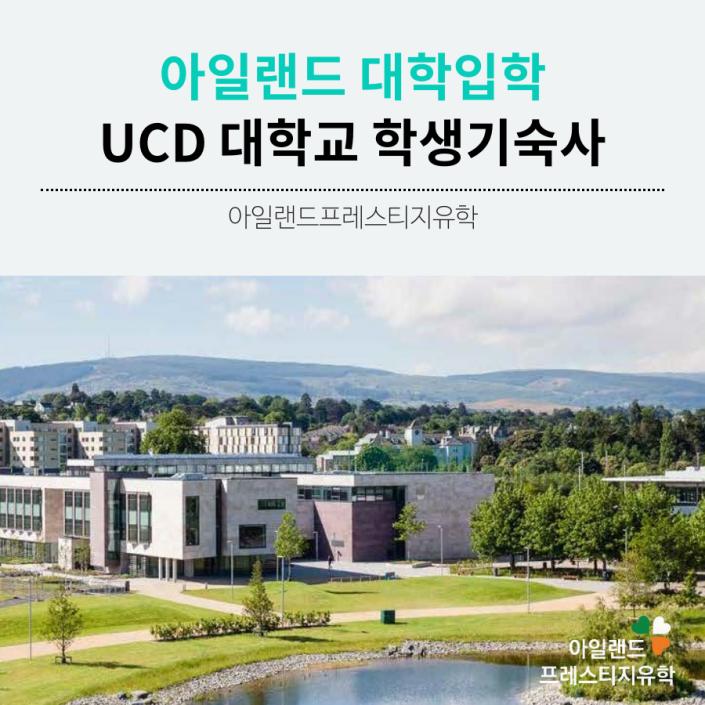 아일랜드유학_대학_UCD 대학교 학생기숙사