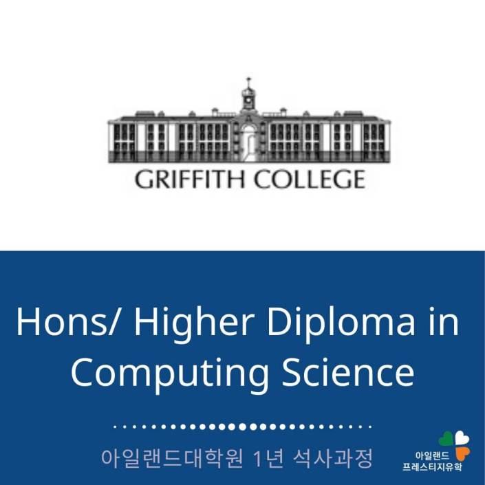 Griffith college - 그리피스컬리지- 아일랜드유학- (8) 컴퓨터 하이어