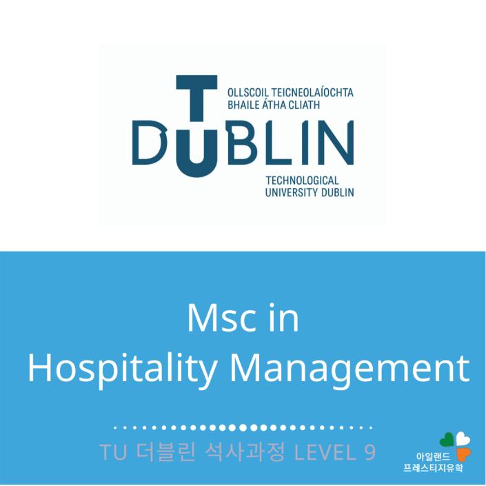 TU DUBLIN-Hospitality-아일랜드대학석사유학