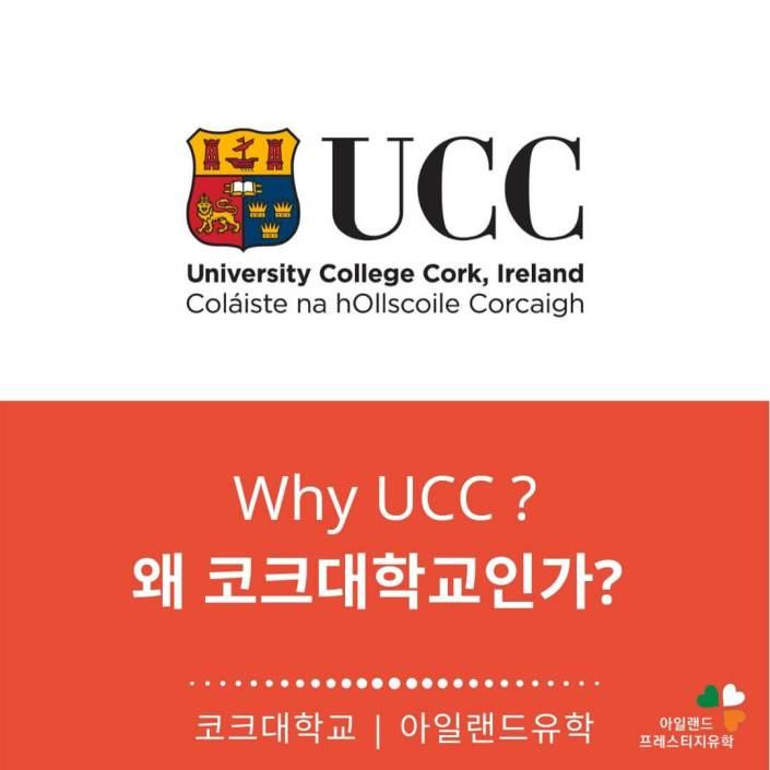 UCC 코크대학교-WHY UCC-아일랜드유학