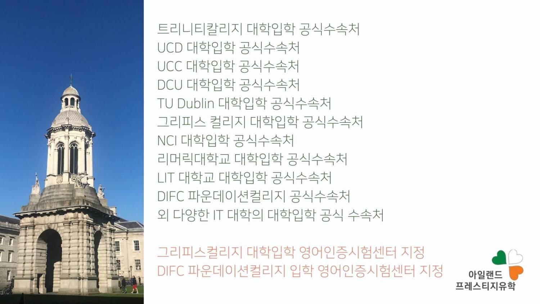 아일랜드유학-대학입학
