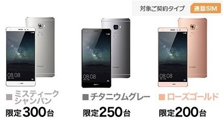 Huawei Mate Sメリット