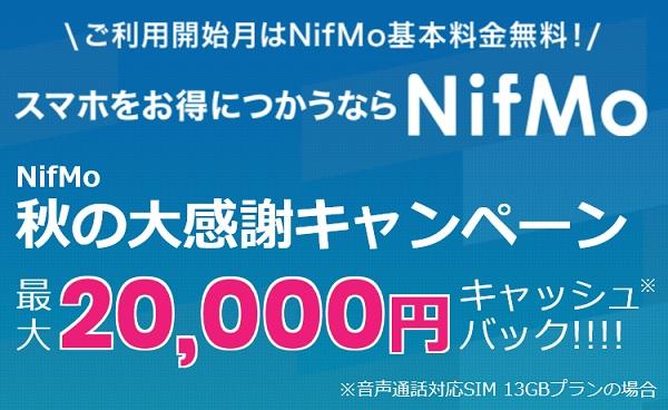 ニフモキャッシュバック20000円