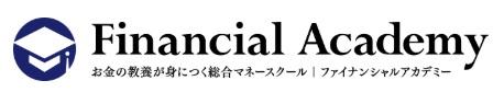 日本ファイナンシャルアカデミー無料セミナー