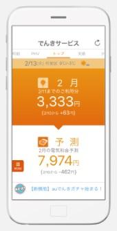 UQでんきアプリ