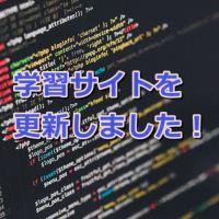貿易実務検定C級の頻出単語の無料学習サイトを公開