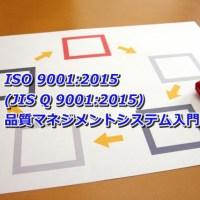 ISO9001品質マネジメントシステムの概要